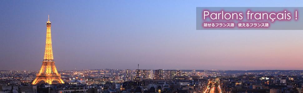 フランセスパス [渋谷、恵比寿のフランス語 会話/留学/翻訳]トップ画像